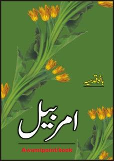Amar Bail by Bano Qudsia Pdf Free Download