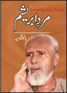Mard-E-Abresham Bano Qudsia Pdf Free Download