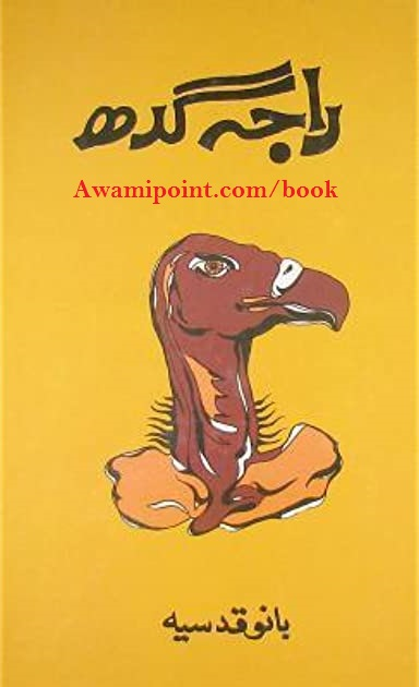 Raja Gidh Novel By Bano Qudsia book Pdf Free Download