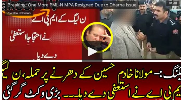 PML-N MPA Ghulam Nizamuddin Resigned Due to Dharna Issue