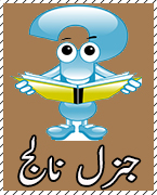 General Knowledge urdu books free download pdf read online URDU Books free download pdf read online General Knowledge