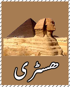 History urdu books free download pdf read online URDU Books free download pdf read online History