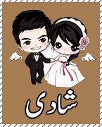Shadi urdu books free download pdf read online URDU Books free download pdf read online Shadi