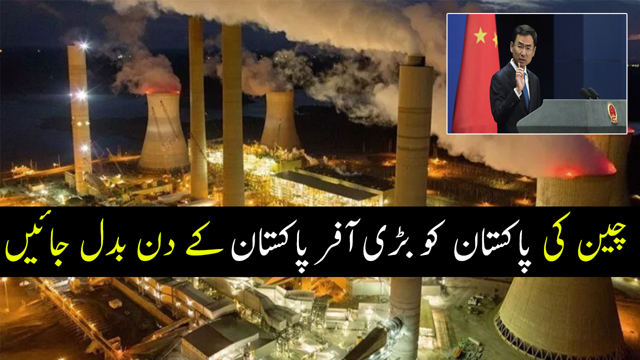 china offer thar coal  چین کی پاکستان کو بڑی آفر china
