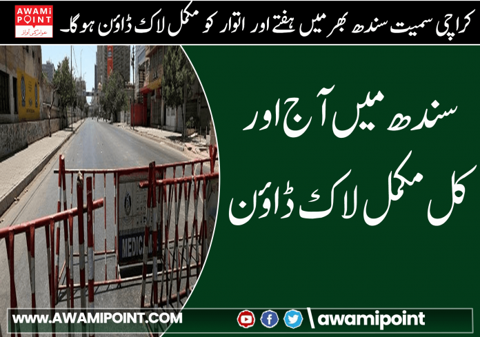 Complete lockdown in Sindh today and tomorrow
