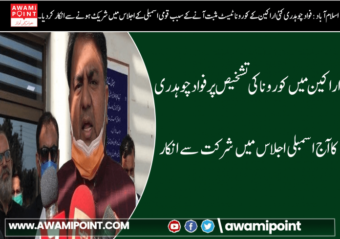 Fawad Chaudhry refuses to attend assembly session today over Corona's assessment among members