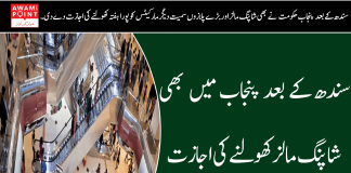 Permission to open shopping malls in Punjab after Sindh