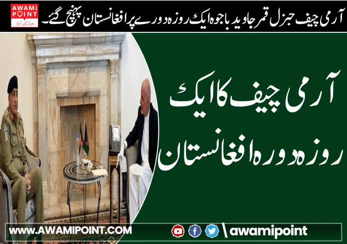Army Chief pays one-day visit to Afghanistan