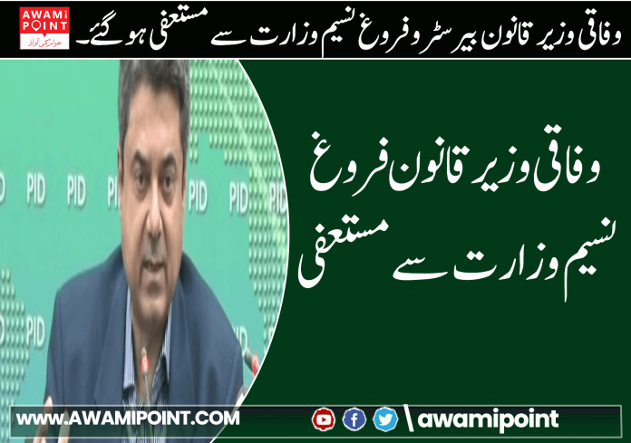 Federal Law Minister Forough Naseem resigns from the ministry