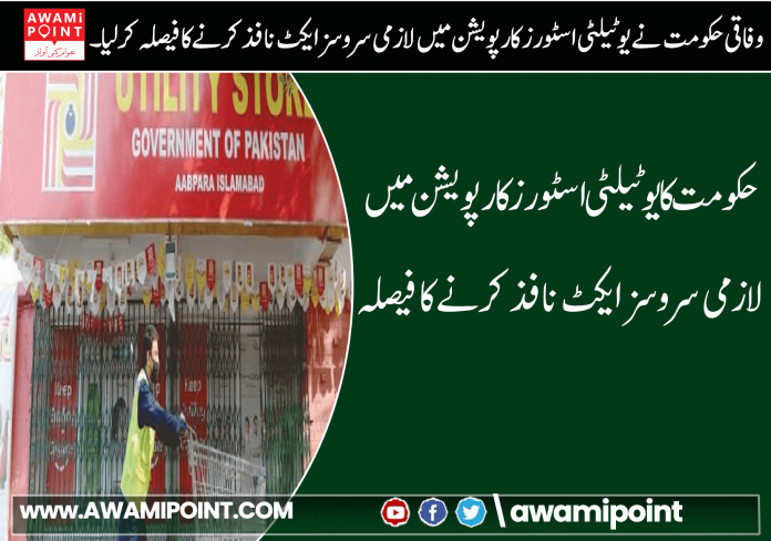 Government decides to implement Mandatory Services Act in Utility Stores Corporation
