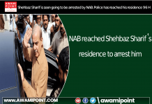 NAB reached Shehbaz Sharif 's residence to arrest him