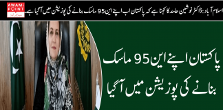 Pakistan in position to make its own N95 mask