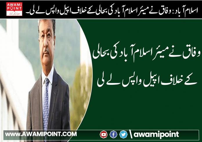 The federation withdrew its appeal against the reinstatement of the mayor of Islamabad